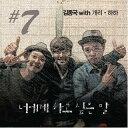 VOL.7 [輸入盤][CD] / キム・ジョングク