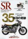 The Sound of Singles SR YAMAHA SR Vol.4 (エイムック) (単行本・ムック) / エイ出版社