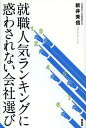 就職人気ランキングに惑わされない会社選び (単行本・ムック) / 新井秀信/著