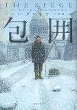 包囲 / 原タイトル:THE SIEGE (単行本・ムック) / ヘレン・ダンモア/著 小泉博一/訳