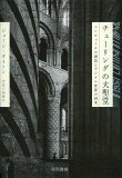 チューリングの大聖堂 コンピュータの創造とデジタル世界の到来 / 原タイトル:TURING'S CATHEDRAL (単行本・ムック) / ジョージ・ダイソン/著 吉田三知世/訳