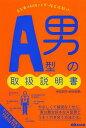 A型男の取扱説明書(トリセツ)[本/雑誌] (単行本・ムック) / 神田和花/著 新田哲嗣/著