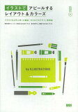 イラストでアピールするレイアウト&カラーズ イラストを上手に使った雑誌・カタログのデザイン事例集 (LAYOUT & COLOURS 01) (単行本・ムック) / ビー・エヌ・エヌ新社