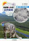 気候帯でみる!自然環境 4 (児童書) / 高橋日出男/監修 こどもくらぶ/著