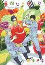 豊潤なごほうび (バーズコミックス ルチルコレクション) (コミックス) / モチメ子/著