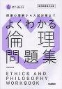 よくわかる倫理問題集 (MY BEST 授業の理解から入試対策まで) (単行本・ムック) / 学研教育出版/編