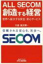 ALL SECOM創造する経営 世界へ拡大する安全 安心サービス (B Tブックス) (単行本 ムック) / 大倉雄次郎/著