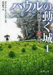 ハウルの動く城 1 / 原タイトル:HOWL'S MOVING CASTLE (徳間文庫)[本/雑誌] (文庫) / ダイアナ・ウィン・ジョーンズ/著 西村醇子/訳