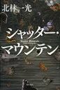 シャッター・マウンテン (単行本・ムック) / 北林一光