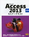 Microsoft Access 2013 応用 (セミナーテキスト)[本/雑誌] (単行本・ムック) / 日経BP社