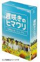 遅咲きのヒマワリ 〜ボクの人生、リニューアル〜 DVD-BOX / TVドラマ