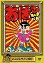 おぼっちゃまくん こんばんワインBOX / アニメ