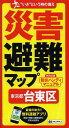 災害避難マップ東京都台東区 (単行本・ムック) / 昭文社