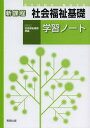社会福祉基礎学習ノート 新課程[本/雑誌] (単行本・ムック) / 実教出版