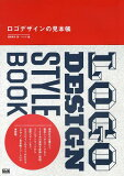 ロゴデザインの見本帳 (単行本・ムック) / 遠島啓介/著