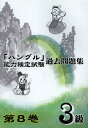 「ハングル」能力検定試験過去問題集3級 第8巻 (単行本・ムック) / ハングル能力検定協会