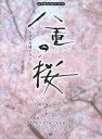 NHK大河ドラマ八重の桜 (ピアノ&ヴァイオリン・ピース) (楽譜・教本) / ケイ・エム・ピー