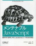 メンテナブルJavaScript 読みやすく保守しやすいJavaScriptコードのための作法 / 原タイトル:Maintainable JavaScript (単行本・ムック)