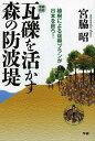 瓦礫を活かす森の防波堤 植樹による復興プランが日本を救う! (単行本・ムック) / 宮脇昭/著