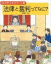 きみが考える・世の中のしくみ 3 (児童書) / 峯村良子/作・絵