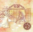 バンギャル心と秋の空[CD] / 悠希
