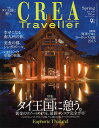CREA Traveller 2013 Spring (雑誌) / 文藝春秋