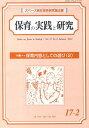 保育の実践と研究 17- 2 (単行本・ムック) / スペース新社保