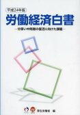 労働経済白書 平成24年版[本/雑誌] (単行本・ムック) / 厚生労働省/編