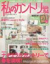RoomClip商品情報 - 私のカントリー ナチュラルな暮らしを楽しむ NO.84 (単行本・ムック) / 主婦と生活社