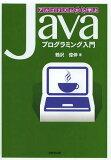 アルゴリズムから学ぶJavaプログラミング入門 (単行本・ムック) / 鶴沢偉伸/著