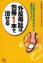 外反母趾は包帯1本で治せる 大学病院の専門医が考案した画期的セルフケア (ビタミン文庫) (単行本・ムック) / 青木孝文/著