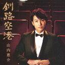 釧路空港 (影盤)[CD] / 山内惠介
