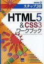HTML5 & CSS3ワークブック ステップ30 (情報演習)[本/雑誌] (単行本・ムック) / 相澤裕介/著