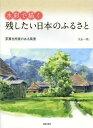 水彩で描く残したい日本のふるさと 茅葺き民家のある風景 (単行本・ムック) / 久山一枝/著