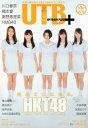 UTB+ (アップ トゥ ボーイ プラス) Vol.13 【表紙&巻頭】 HKT48 【付録】 トレカ ポスター (雑誌) / ワニブックス