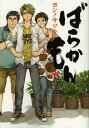ばらかもん 7 【通常版】 (ガンガンコミックスONLINE)[本/雑誌] (コミックス) / ヨシノサツキ/著