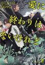愛に終わりはないけれど (CHARADE BUNKO な2-17) (文庫) / 中原一也/著
