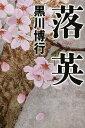 落英 (単行本・ムック) / 黒川博行/著