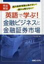 英語で学ぶ!金融ビジネスと金融証券市場 完全解説 海外最新情報を逃さない!遅れを取らない! (単行本・ムック) / 下山明子/著