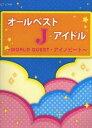 楽譜 オールベストJアイドル/WORLD (ピアノソロ) (楽譜・教本) / ミュージックランド