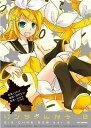 リンちゃんなう ver.0 (IDコミックス/REXコミックス)[本/雑誌] (コミックス) / 田村ヒロ/画 sezu/原案