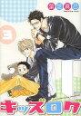 キッズログ 3 (バーズコミックス ルチルコレクション) (コミックス) / 葉芝真己/著