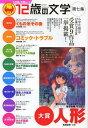 Rakuten - 12歳の文学 第7集 (小学館の学習ムック) (単行本・ムック) / 小学館