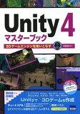 【選択可!】Unity 4マスターブック 3Dゲームエンジンを使いこなす (単行本?ムック) / 和泉信生/著