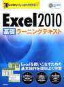 電脳, 系統開發 - Excel2010基礎ラーニングテキスト 30レッスンでしっかりマスター (単行本・ムック) / 土岐順子/著