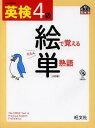 英検4級絵で覚える単熟語 (旺文社英検書)[本/雑誌] (単行本・ムック) / 旺文社