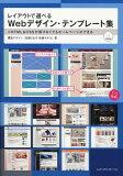 レイアウトで選べるWebデザイン・テンプレート集 HTML & CSSが書けなくてもホームページができる (単行本・ムック) / 螺旋デザイン/著