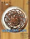 池袋大人カフェ 大人の嗜好を満足させる上質な休息時間 (Grafis mook Cafe.mag area guide) (単行本・ムック)...