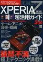 XPERIA Z超活用ガイド 基本から応用までカバー!!ユーザー必携の完全攻略本 (EIWA MOOK らくらく講座 156) (単行本・ムック) / 英和出版社