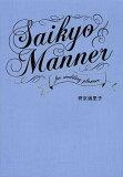 SAIKYO MANNER FOR WEDDING PLANNER (単行本・ムック) / 齊京満里子/著